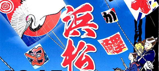 hamamatsu_matsuri_2016_ed