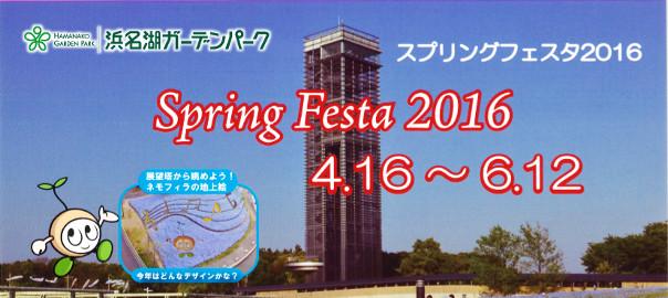 springfesta2016_main001